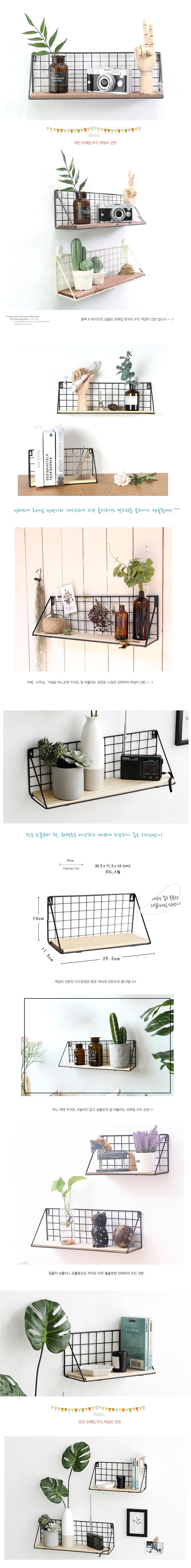 모던프레임우드벽걸이선반 - 미스터고물상, 7,200원, 수납/선반장, 벽선반