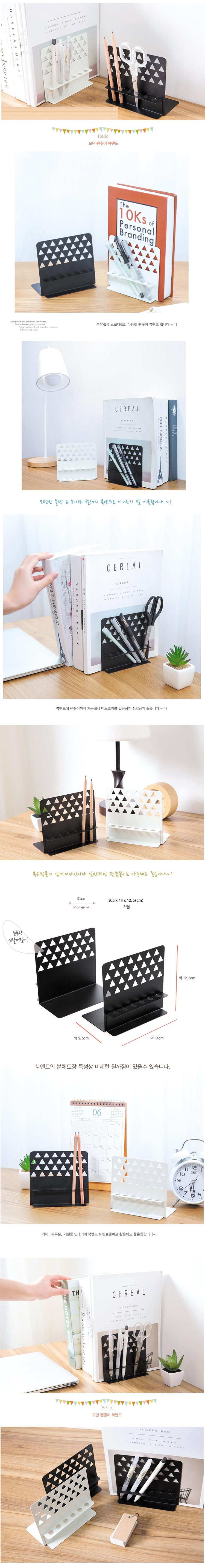 모던펜꽂이북앤드 - 미스터고물상, 3,600원, 독서용품, 북앤드