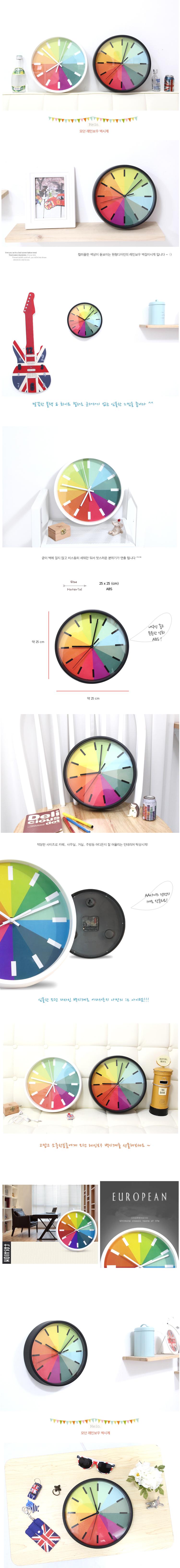 모던레인보우벽시계 - 미스터고물상, 4,950원, 벽시계, 디자인벽시계