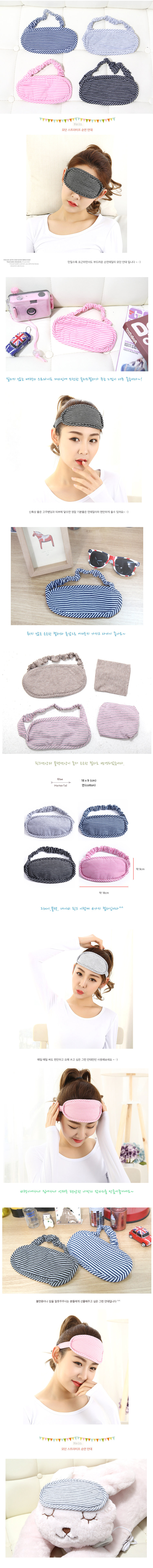 모던스트라이프순면안대 - 미스터고물상, 3,300원, 편의용품, 목쿠션/안대/슬리퍼