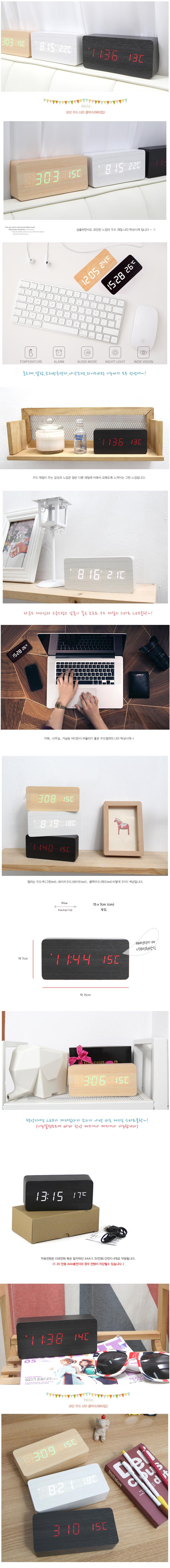모던우드LED클락(USB타입) - 미스터고물상, 14,400원, 알람/탁상시계, LED/디지털시계