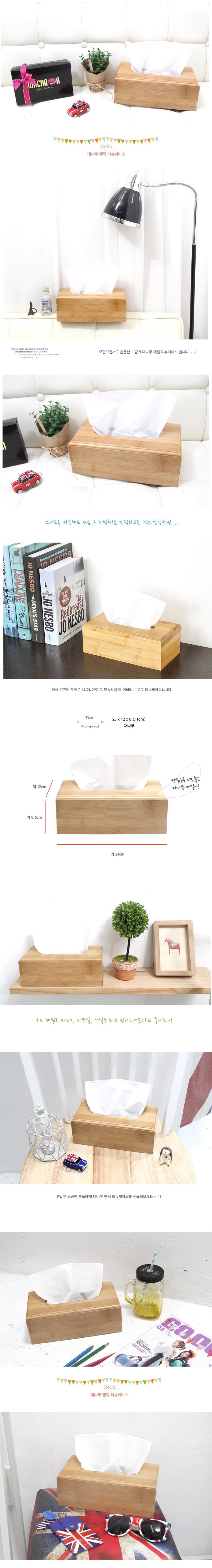 대나무앤틱티슈케이스 - 미스터고물상, 5,200원, 장식소품, 휴지/티슈케이스