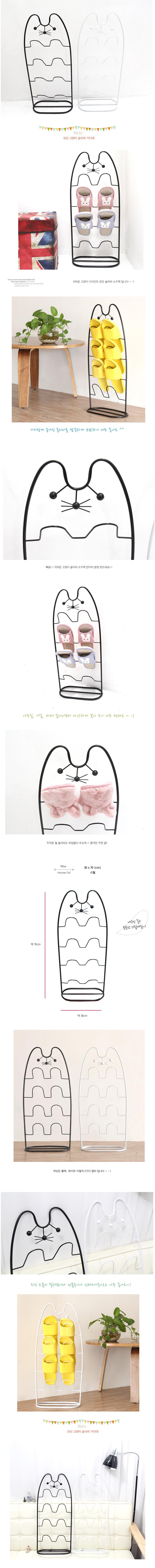 모던고양이슬리퍼거치대 - 미스터고물상, 14,960원, 수납/선반장, 신발정리대/신발장